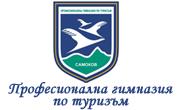 ПГТ град Самоков