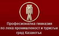 ПГЛПТ Казанлък