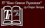 ТГ Княз Симеон Търновски Стара Загора