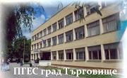 ПГЕС Търговище
