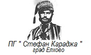 ПГ Стефан Караджа Елхово