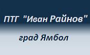 ПТГ Иван Райнов - Ямбол