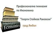 ПГИ Георги Стойков Раковски - Ямбол