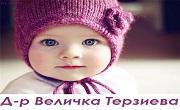 доктор Величка Терзиева