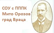 СОУПППК Мито Орозов град Враца