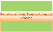 ПУ Николай Палаузов - Габрово