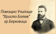 ПУ Христо Ботев - Берковица