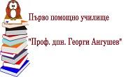 ПУ ПРОФ. ДПН Г.АНГУШЕВ - Столична