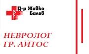 ДОКТОР ЖИВКО БАЛЕВ