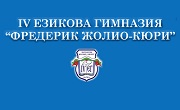 4ЕГ Фредерик Жолио - Кюри - Варна