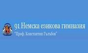 91НЕГ Проф. Константин Гълъбов - Столична