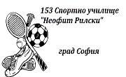153 СУ Неофит Рилски София