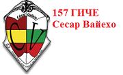 157 ГИЧЕ Сесар Вайехо - Столична