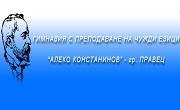 ГПЧЕ Алеко Константинов - Правец
