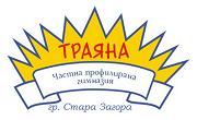 ЧПГ Траяна - Стара Загора