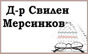 д-р Свилен Неделчев Мерсинков