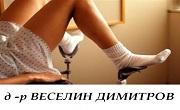 доктор Веселин Димитров