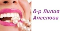 доктор Лилия Ангелова