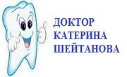 ДОКТОР КАТЕРИНА ШЕЙТАНОВА
