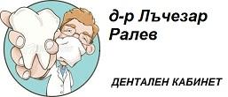 доктор Лъчезар Ралев