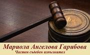ЧСИ Мариола Ангелова Гарибова