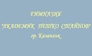 Гимназия Акад. Петко Стайнов Казанлък