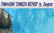 Г Симеон Велчев Омуртаг