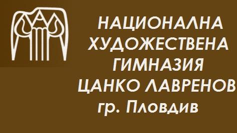 НХГ Цанко Лавренов - Пловдив