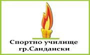 СУ - Сандански