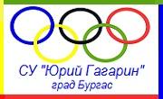 СУ Юрий Гагарин Бургас