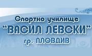 СУ Васил Левски Пловдив