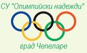 СУ Олимпийски надежди Чепеларе