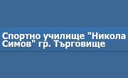 СУ Никола Симов - Търговище