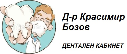 ДЕНТАЛЕН КАБИНЕТ - ДОКТОР КРАСИМИР БОЗОВ