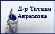 доктор Татяна Аврамова