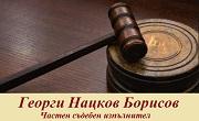 ЧСИ Георги Нацков Борисов