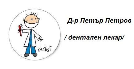 ДОКТОР ПЕТЪР ПЕТРОВ