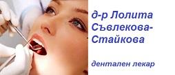 ДОКТОР ЛОЛИТА СЪВЛЕКОВА-СТАЙКОВА
