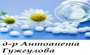 доктор Антоанета Гужгулова