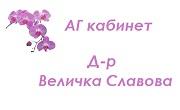доктор Величка Славова