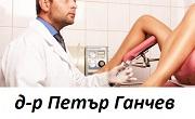доктор Петър Ганчев