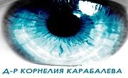 доктор Корнелия Карабелева