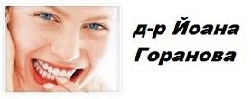 ДОКТОР ЙОАНА ГОРАНОВА