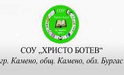 СОУ Христо Ботев Камено
