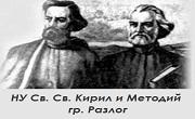 НУ Св.Св.Кирил и Методий - Разлог