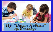 НУ Васил Левски Козлодуй