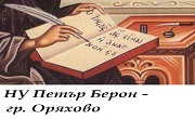 НУ Д-р Петър Берон - Оряхово