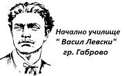 НУ Васил Левски Габрово