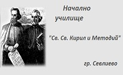 НУ Св. Св. Кирил и Методий град Севлиево