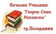 НУ Георги Сава Раковски - Пазарджик